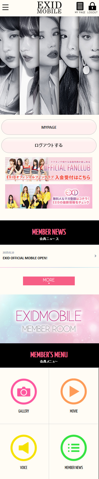 EXID モバイルサイト イメージ